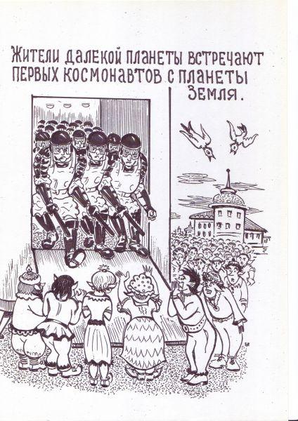 Карикатура: Космонавты прилетели!, Зеркаль Николай Фомич