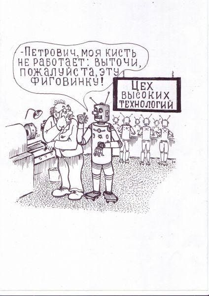 Карикатура: Высокие технологии в действии, Зеркаль Николай Фомич