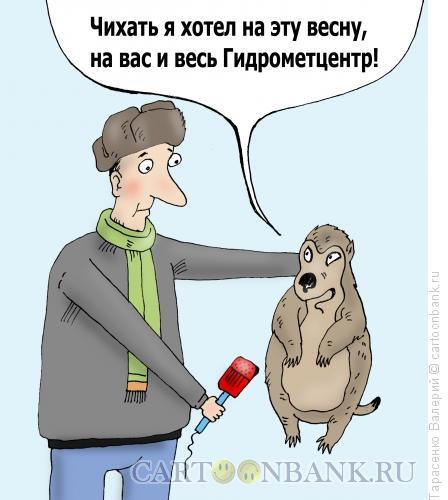 Карикатура: Достали!, Тарасенко Валерий
