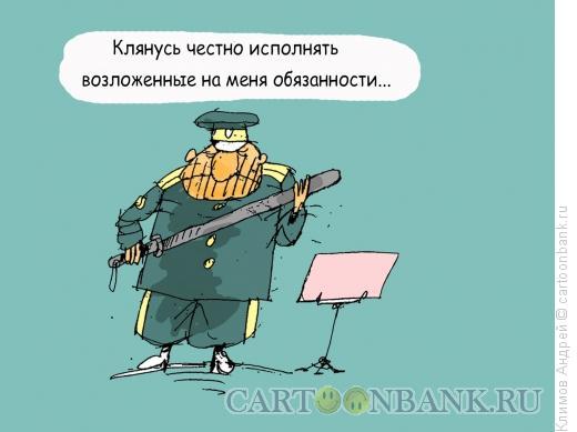 Карикатура: Клятва, Климов Андрей