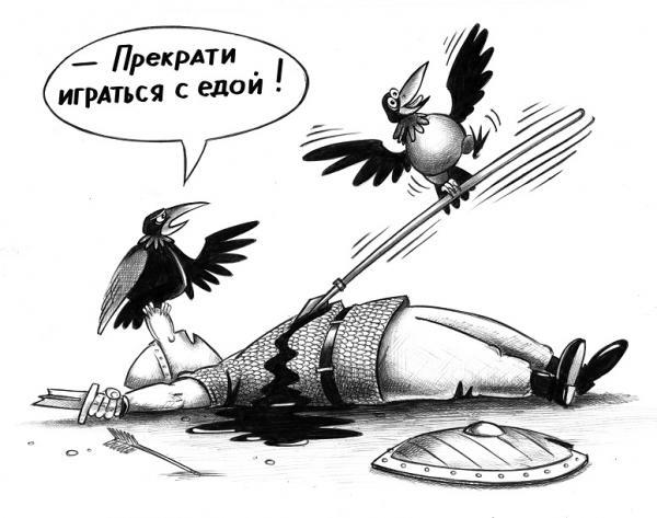 Карикатура: Прекрати играться с едой!, Сергей Корсун