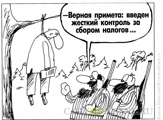 Карикатура: Примета, Шилов Вячеслав