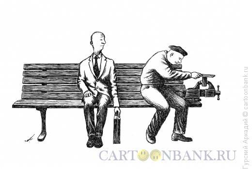 Карикатура: скамейка с тисками, Гурский Аркадий