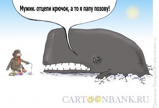 Карикатура: Ловись рыбка, Тарасенко Валерий