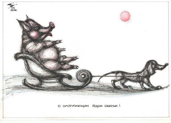 Карикатура: С наступающим годом свиньи !, Юрий Косарев