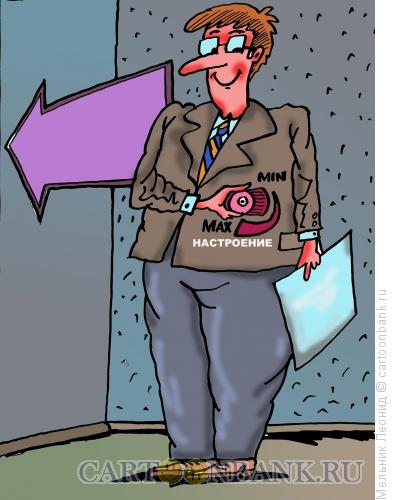 Карикатура: Создайте себе настроение, Мельник Леонид