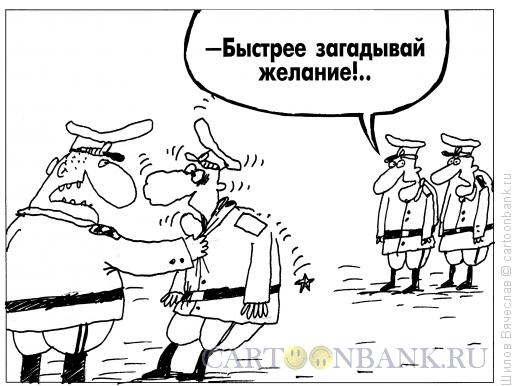 Карикатура: Звездочка упала, Шилов Вячеслав