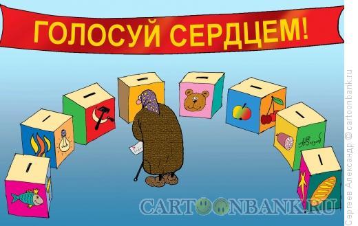 Карикатура: Голосуй сердцем, Сергеев Александр