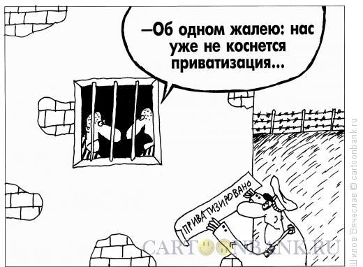 Карикатура: Приватизация, Шилов Вячеслав
