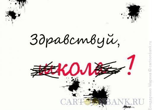 Карикатура: Школа- КОЛ, Бондаренко Марина
