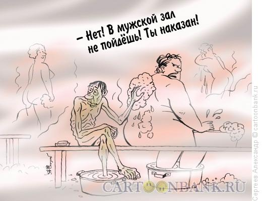 Карикатура: В бане, Сергеев Александр