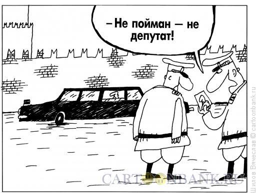 Карикатура: Депутат, Шилов Вячеслав