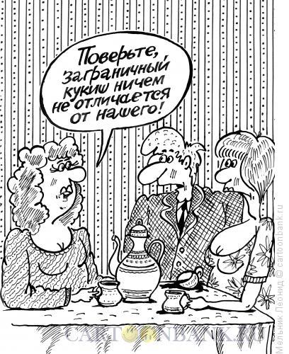 Карикатура: Обмен опытом, Мельник Леонид