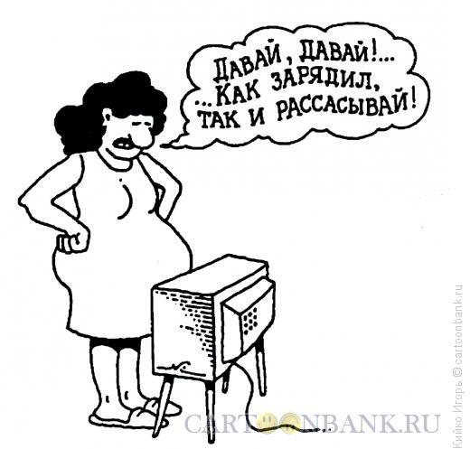 Карикатура: Что-то пошло не так, Кийко Игорь