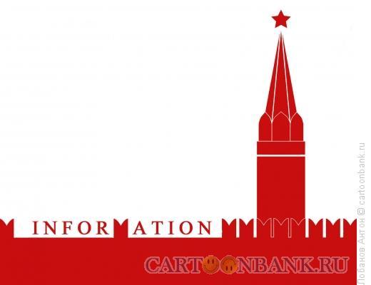 Карикатура: Информация, Лобанов Антон