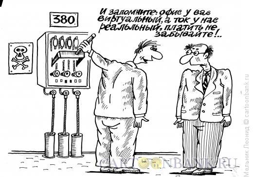 Карикатура: Извольте платить, Мельник Леонид