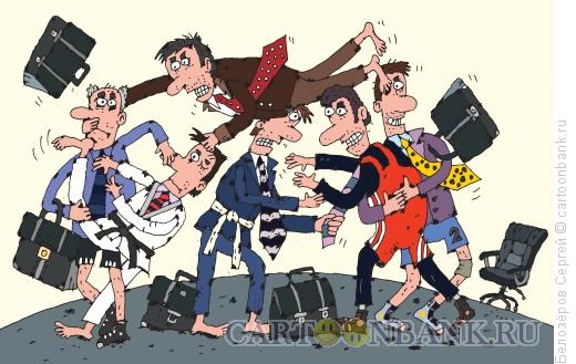 Карикатура: Политическая борьба, Белозёров Сергей