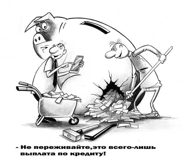 Карикатура: Выплата по кредиту, Сергей Корсун