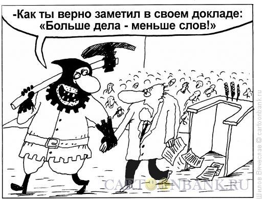 Карикатура: Доклад, Шилов Вячеслав