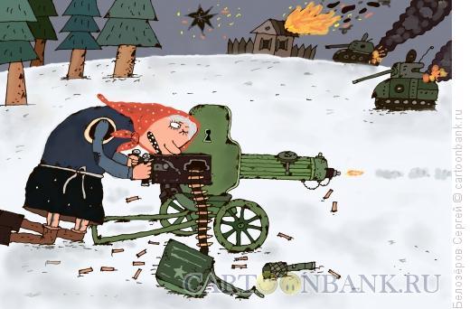 Карикатура: Пулемёт, Белозёров Сергей