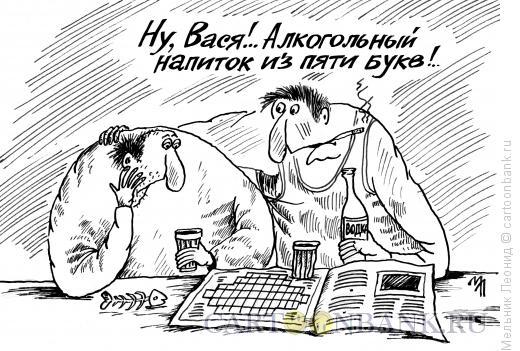 Карикатура: Тяжелый случай, Мельник Леонид