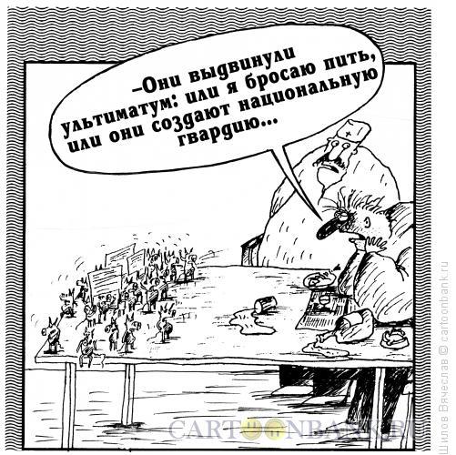 Карикатура: Ультиматум, Шилов Вячеслав