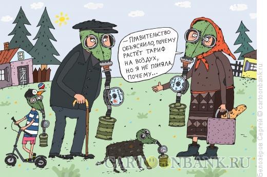 Карикатура: Воздух, Белозёров Сергей