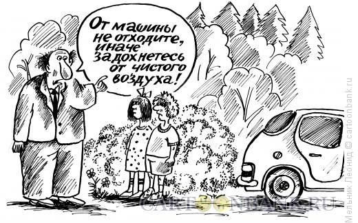 Карикатура: Экология, Мельник Леонид