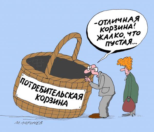 Карикатура: Корзинка, Михаил Ларичев