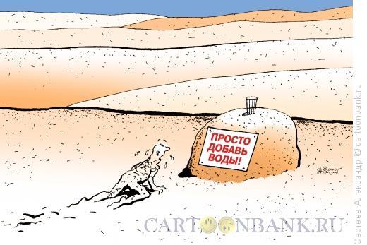 Карикатура: Просто добавь воды, Сергеев Александр