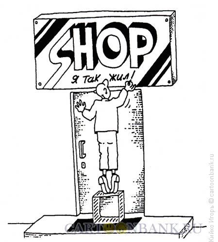 Карикатура: Шоп я так жил!, Кийко Игорь