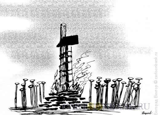 Карикатура: Сожжение молотка, Богорад Виктор