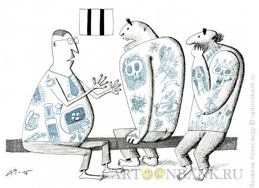 Карикатура: Татуировки, Яковлев Александр