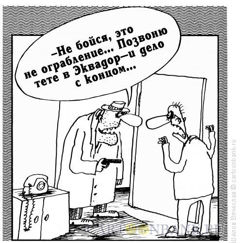 Карикатура: Эквадор, Шилов Вячеслав