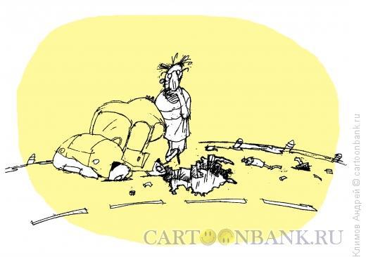 Карикатура: Эх, дороги, Климов Андрей