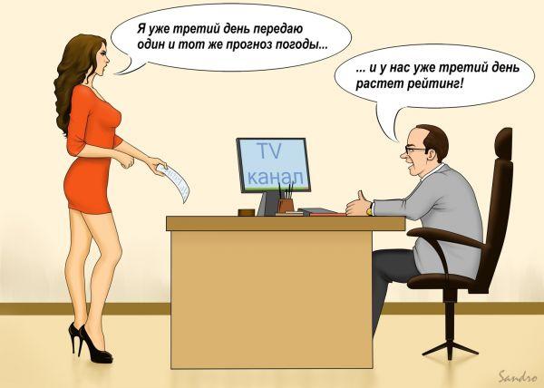 Карикатура: Будни ТВ, Сандро