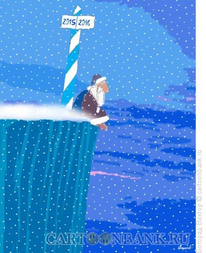 Карикатура: Дед Мороз над пропастью, Богорад Виктор