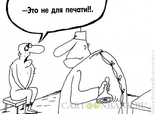 Карикатура: Печать, Шилов Вячеслав