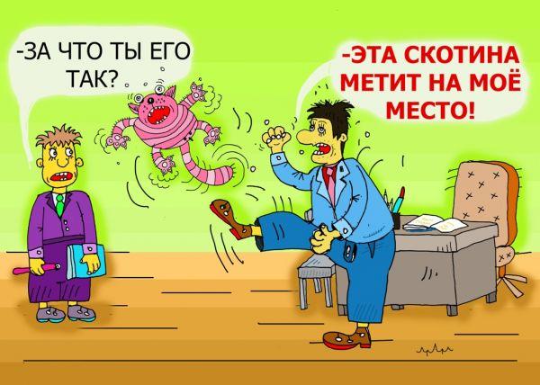 Карикатура: знай свое место!, leon2008