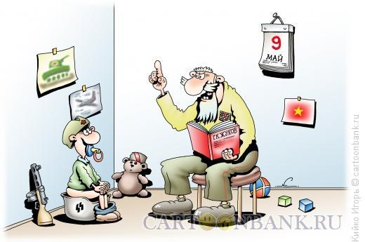Карикатура: Дед и внук, Кийко Игорь