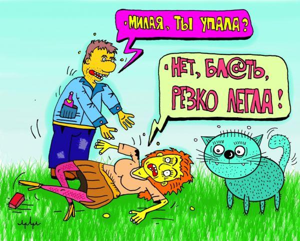 Карикатура: могу я просто поваляться!?!?!, leon2008