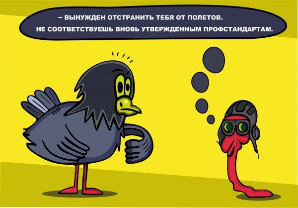 Карикатура: Профстандарты, somnambula