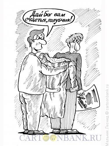 Карикатура: Прощание, Мельник Леонид