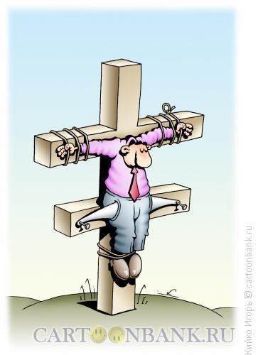 Карикатура: Распятый, Кийко Игорь
