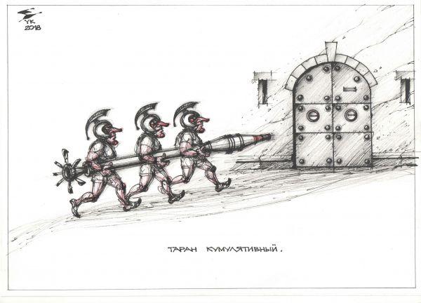 Карикатура: Таран кумулятивный ., Юрий Косарев