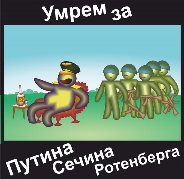 Карикатура: Умрем за Путина, Сечина и Ротенберга!, Антипуть