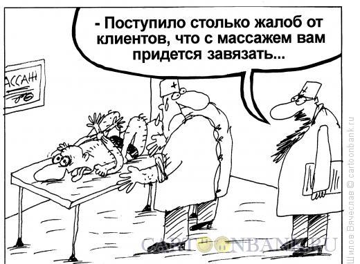 Карикатура: Жесткий массаж, Шилов Вячеслав