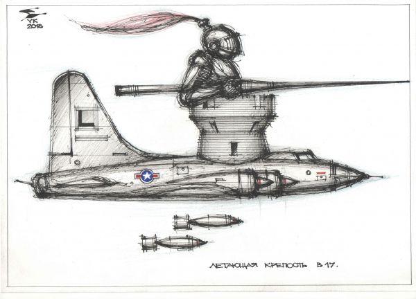 Карикатура: Летающая крепость В17 . Мой дом - моя крепость ., Юрий Косарев
