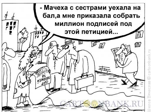 Карикатура: Нью-Золушка, Шилов Вячеслав