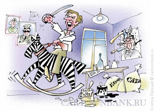 Карикатура: полосатая жизнь, Осипов Евгений
